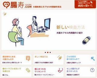 腸寿.com